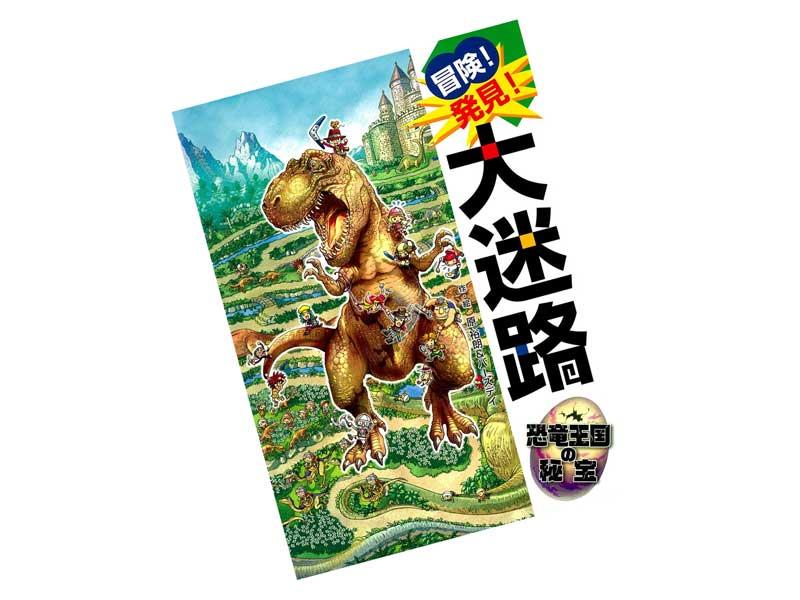 冒険!発見!大迷路 恐竜王国の秘宝