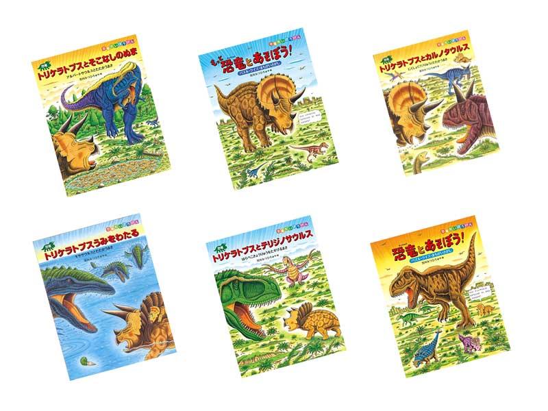 恐竜だいぼうけん 6巻までのセット