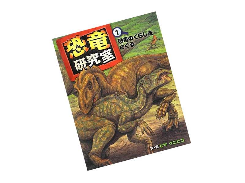 恐竜研究室(1)恐竜のくらしをさぐる