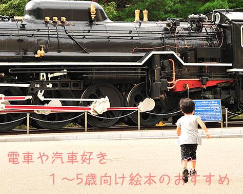電車や汽車大好きっ子に人気の絵本15選!年齢別のおすすめ