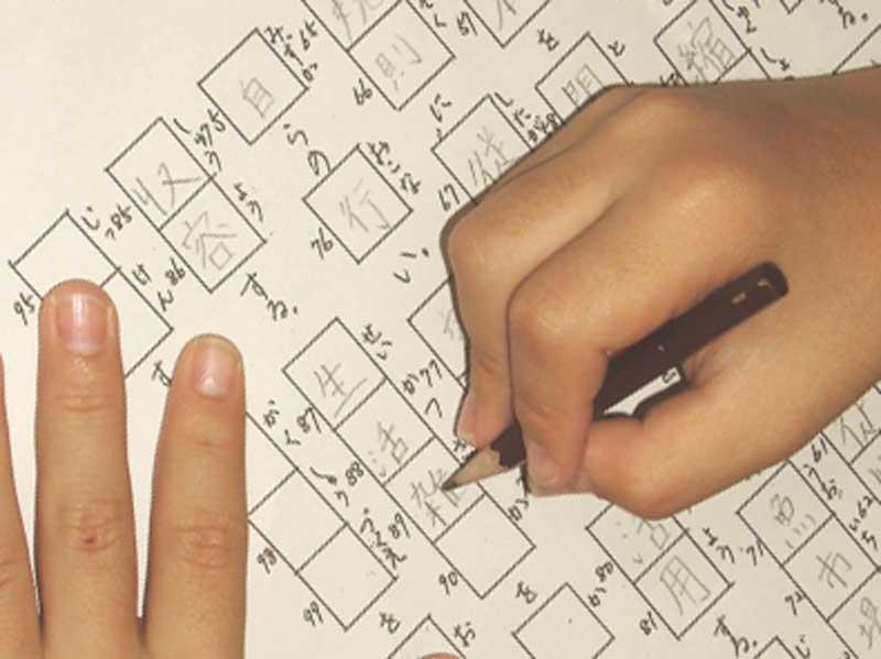 漢字の勉強をしている小学生