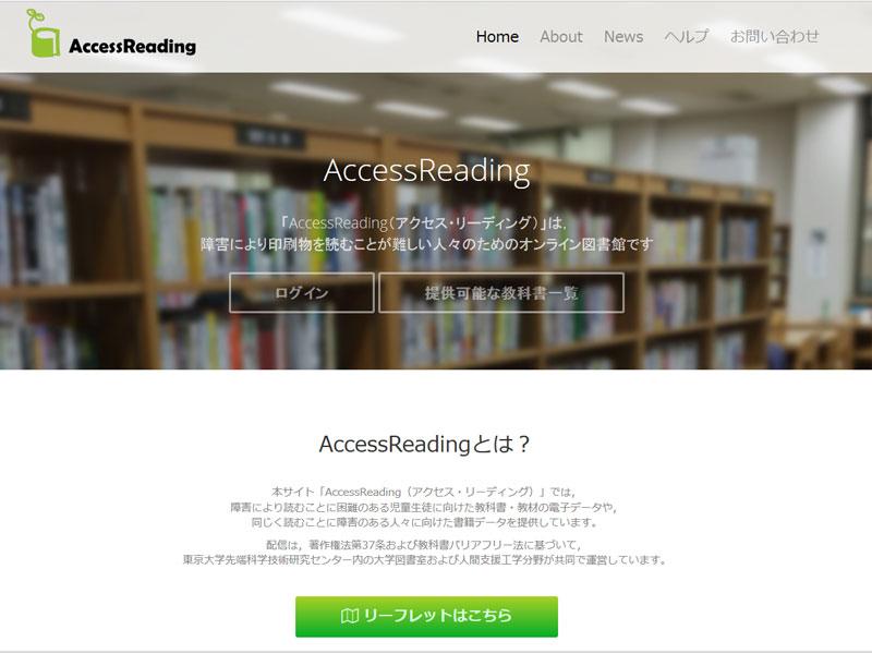 アクセス・リーディング(サイト画面キャプチャ)