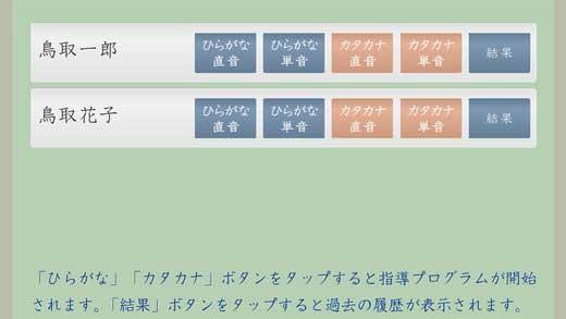 ディスレクシア音読指導アプリ(サイト画面キャプチャ)