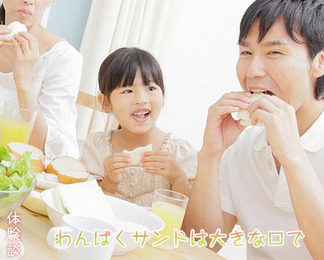 わんぱくサンドの作り方!子供がガブッと食べたくなる具材
