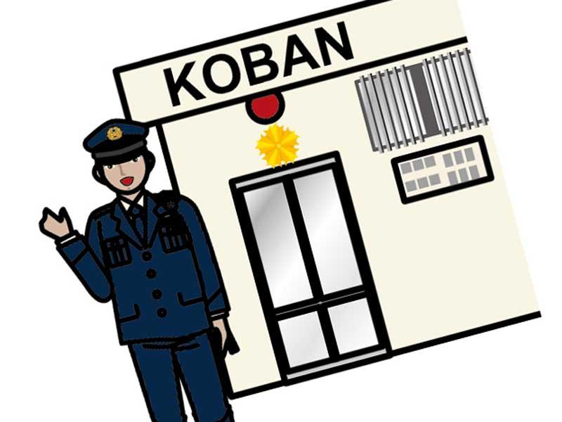 交番と警察官のイラスト