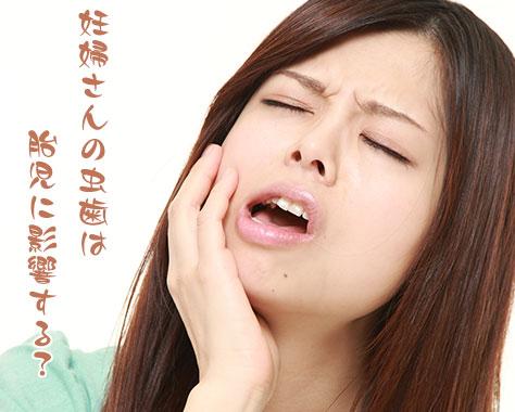 妊婦さんは虫歯に注意!麻酔・治療の胎児への影響と予防法