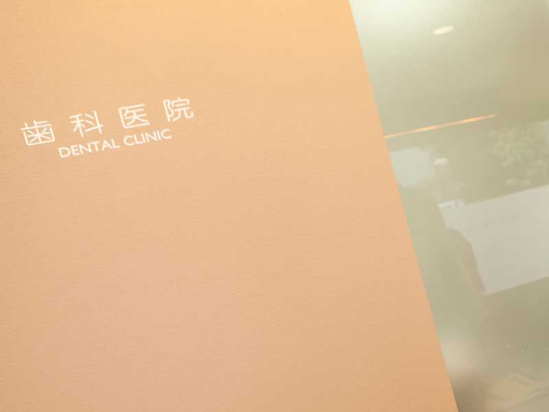 歯科病院の受付