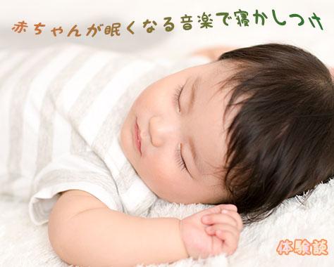 赤ちゃんが眠くなる音楽は?おすすめの寝かしつけの曲12選