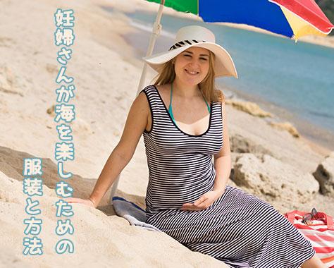 妊婦が海で泳ぐのはダメな理由!安全に楽しむ服装・方法
