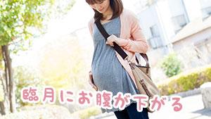 臨月にお腹が下がるとは?妊娠36週からの臨月の出産兆候