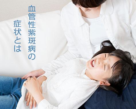 血管性紫斑病の原因とは?子供のあざが増える症状に要注意!
