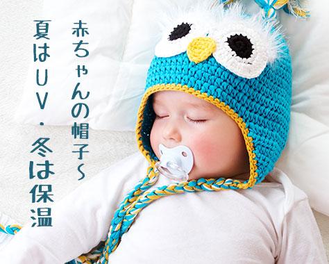 赤ちゃんの帽子~夏や冬におすすめニット・麦わら帽を紹介