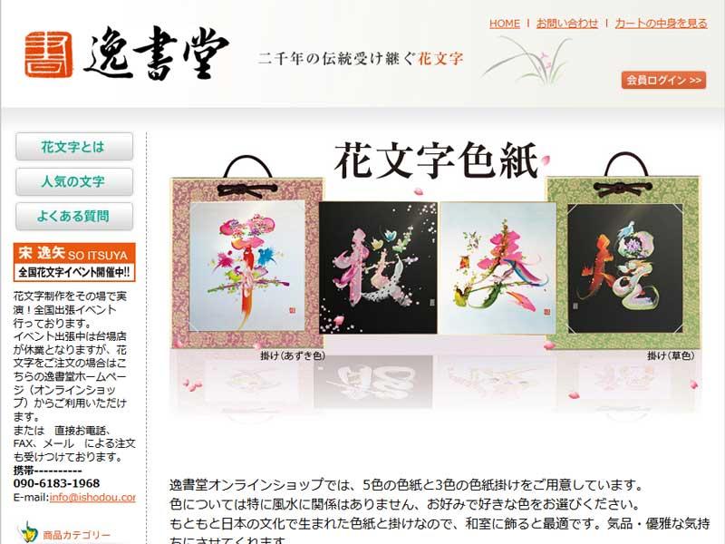 逸書堂(サイト画面キャプチャ)