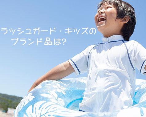 ラッシュガード・キッズ~男の子・女の子別のおすすめ12着