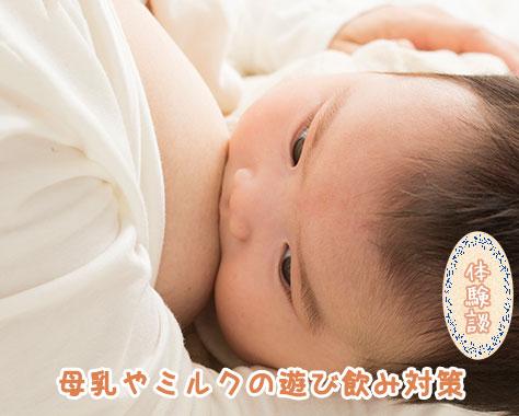遊び飲みはいつから?赤ちゃんの母乳/ミルクの遊び飲み対策