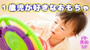 1歳児が好きなおもちゃとは?先輩ママのおすすめおもちゃ10