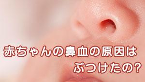 赤ちゃんの鼻血が良く出る熱・風邪などの原因とケアの仕方