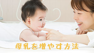 母乳を増やす方法は?母乳が出ないママにおすすめの出し方