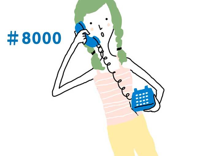 小児救急電話をかけるお母さんのイラスト