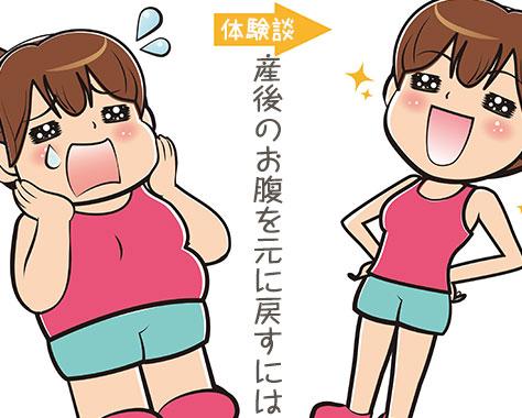 産後のお腹の悩み~先輩ママが試した出産後のお腹の戻し方