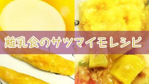 離乳食のサツマイモの与え方!初期~完了期おすすめレシピ