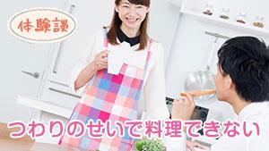 つわりで料理できない時は?つわり中の食事の支度の対処法
