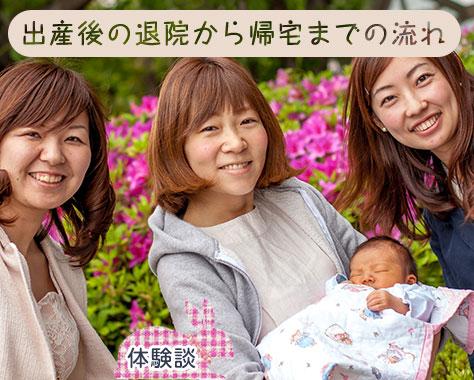 出産後の退院の流れ~新生児と迎えた退院当日のママの一日