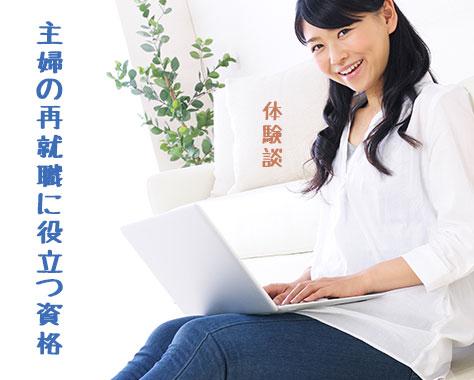 主婦の資格取得の体験談~再就職の仕事に役立つ資格とは