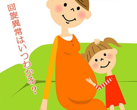 回旋異常の原因~なぜ出産で胎児の回旋異常がおこるの?