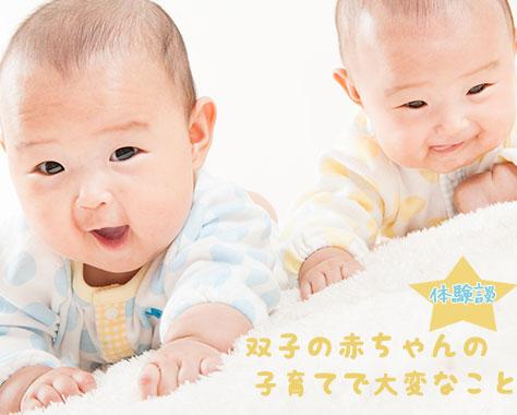 双子の赤ちゃんの子育て体験談~可愛い双子の顔の見分け方