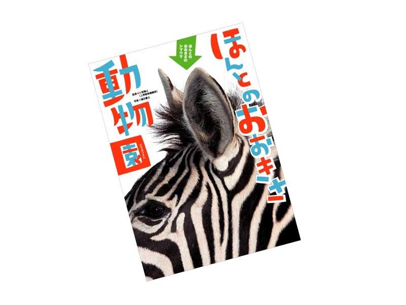本当の大きさ動物園の動物図鑑