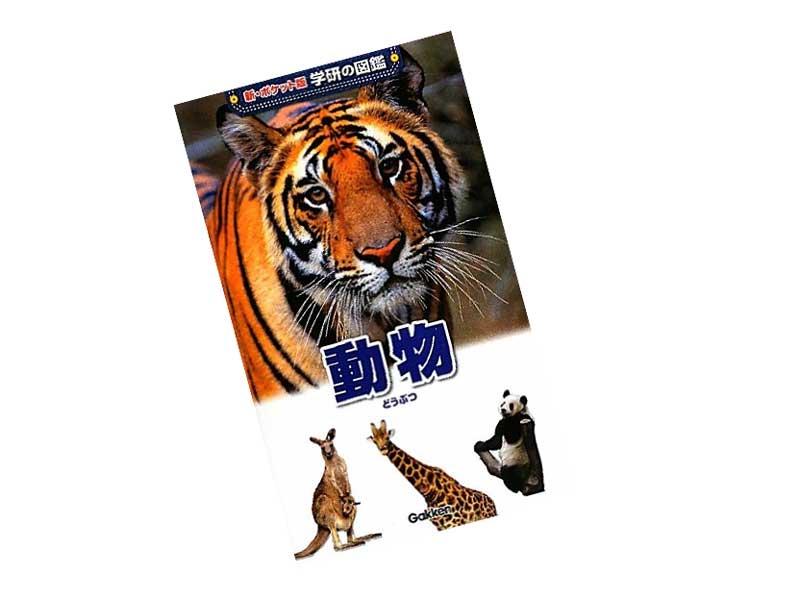 新ポケット版学研の図鑑 3巻 動物