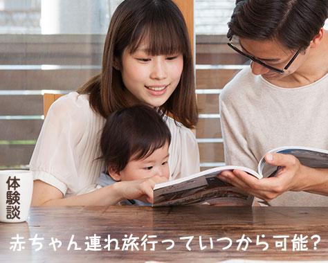 赤ちゃん連れ旅行~おすすめスポットや必要な荷物って!?