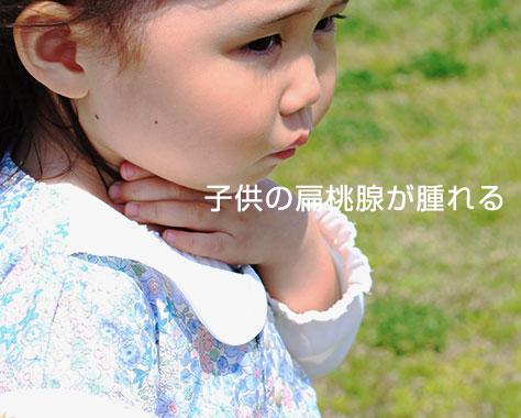 子供の扁桃腺の腫れ/肥大に注意!扁桃の摘出手術はすべき?