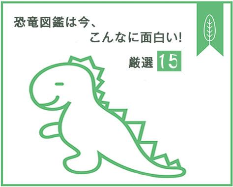 恐竜図鑑の最前線!幼児~大人まで夢中になる人気の15選