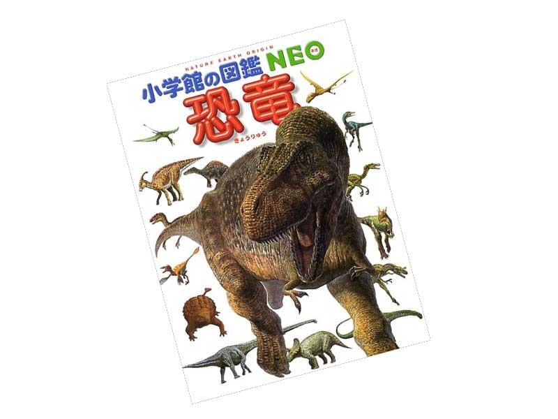 小学館の図鑑NEO 恐竜の図鑑
