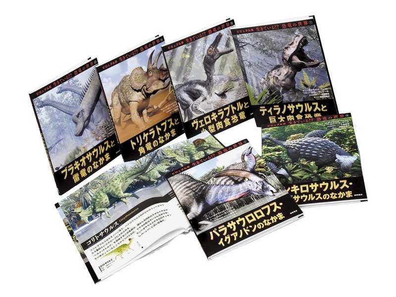生きている!? 恐竜の世界(全6)