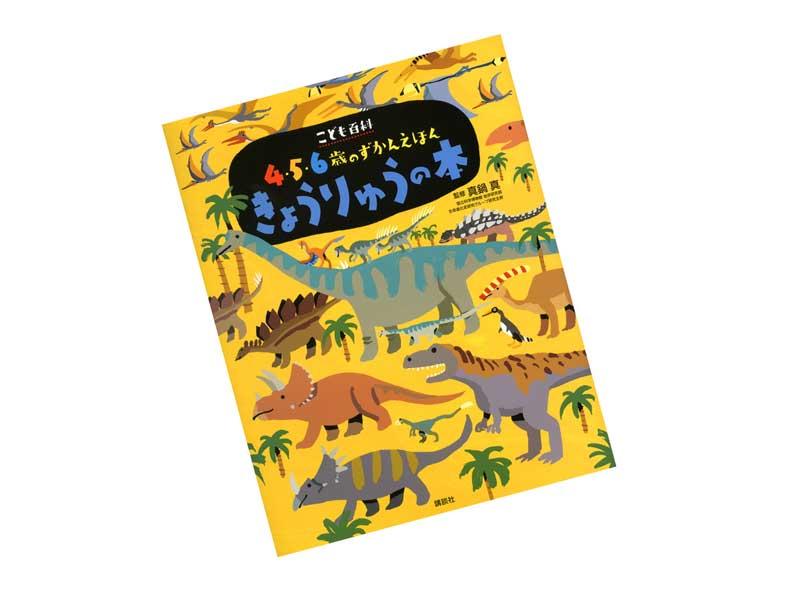 4・5・6歳のずかんえほん きょうりゅうの本