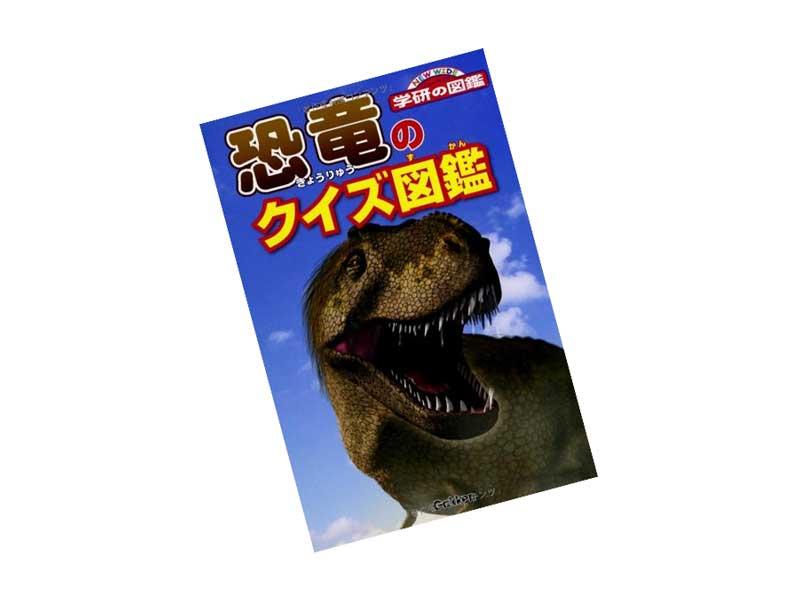 学研の恐竜のクイズ図鑑