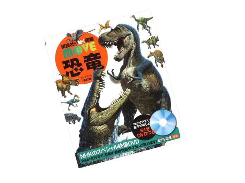 講談社の動く図鑑MOVE 恐竜