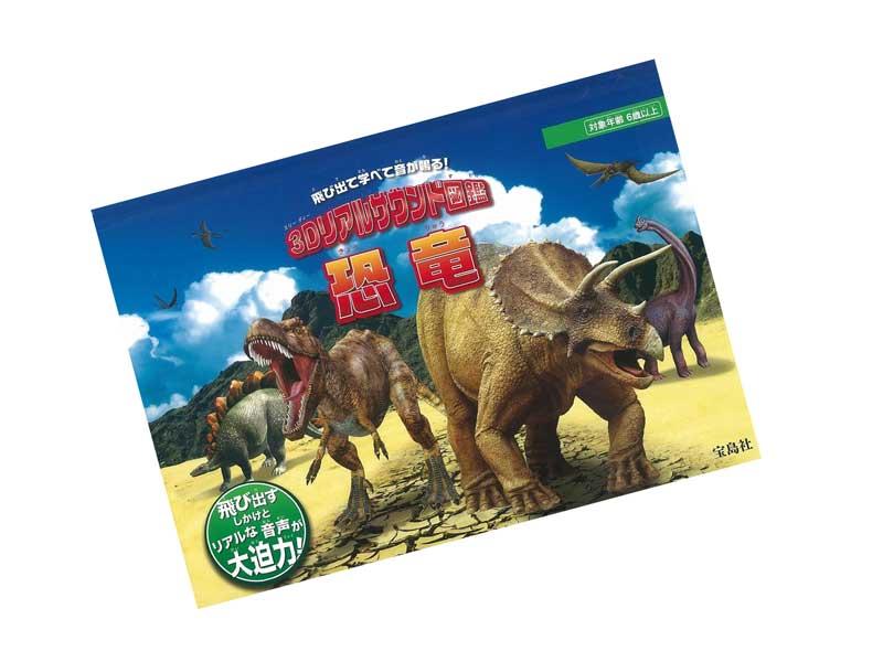 飛び出て学べて音が鳴る!3Dリアルサウンド図鑑 恐竜