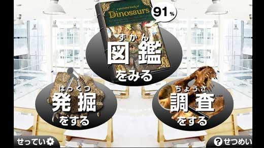「恐竜大図鑑vol.1 ライト版」(アプリ画面キャプチャ)