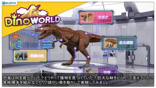 「大迫力!動く恐竜図鑑 - Dino World」(アプリ画面キャプチャ)