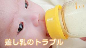 差し乳が母乳の出ない原因?差し乳ママの母乳不足の解消法