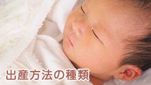 出産方法の種類まとめ~出産準備で決めておきたい分娩方法