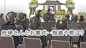 妊婦の葬式事情~服装のマナーや迷信での鏡の向きは!?