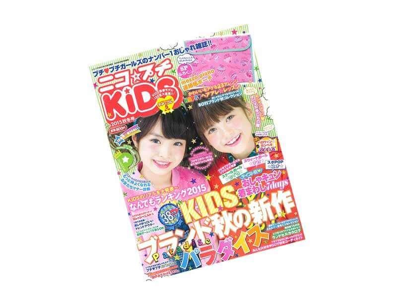 子供雑誌のニコ☆プチ KiDS