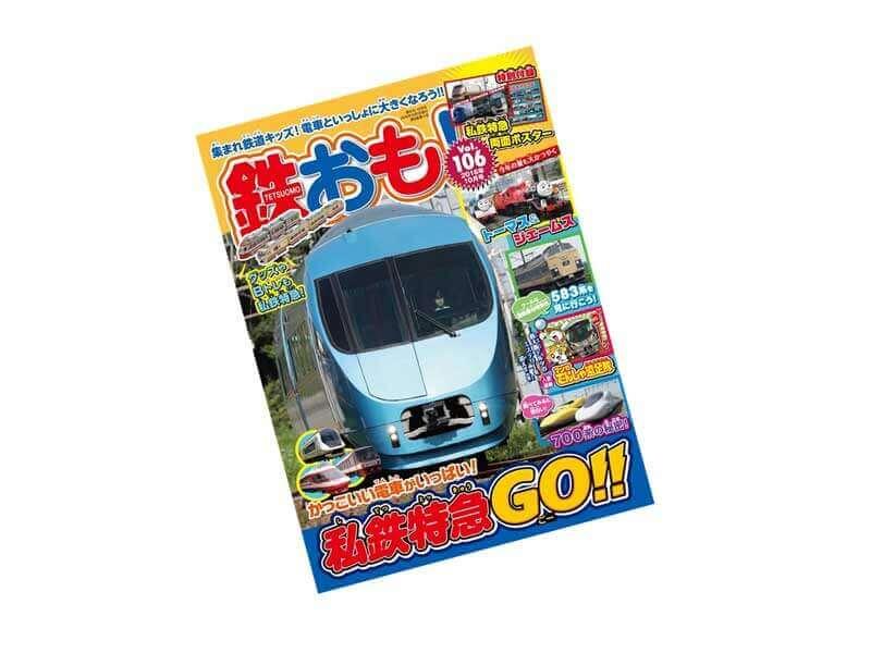 男の子の雑誌の鉄おも!