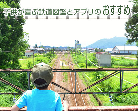 鉄道図鑑で子供心が旅に出る!幼児に人気のおすすめ15選