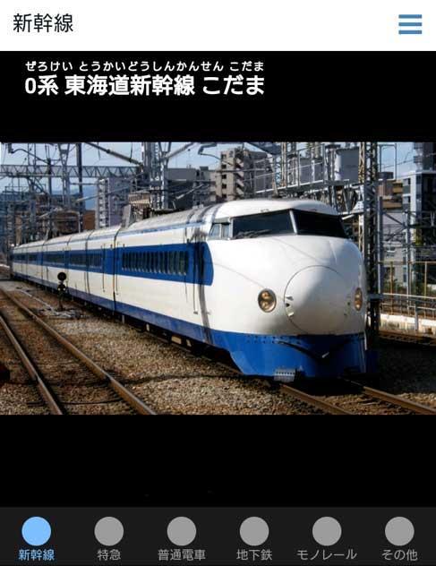 「こども電車写真図鑑」(アプリ画面キャプチャ)